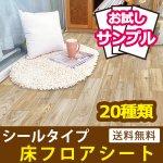 貼ってはがせる床フロアシール [全20種] お試しサンプル