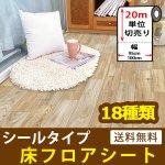 貼ってはがせる床フロアシール [全20種] 20m単位