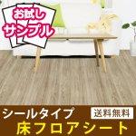 貼ってはがせる床フロアシール [サンダルウッドパネル] お試しサンプル y3