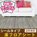 貼ってはがせる床フロアシール [アッシュウッドパネル] お試しサンプル y3