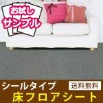 貼ってはがせる床フロアシール [ライトチャコールカーペット] お試しサンプル y3