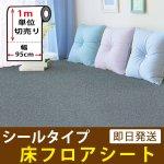貼ってはがせる床フロアシール [ブルーカーペット] 1m単位