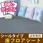 貼ってはがせる床フロアシール [ブルーカーペット] お試しサンプル y3