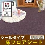 貼ってはがせる床フロアシール [パープルカーペット] 1m単位