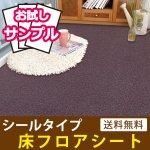 貼ってはがせる床フロアシール [パープルカーペット] お試しサンプル y3