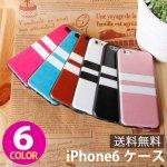 iPhone6/6s/6Plus/6sPlusケース[バンパー・シンプルライン] 全6色