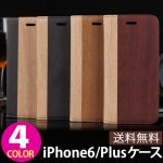 iPhone6/7/8/Plusケース[手帳型・ツートンカラー] 全3色