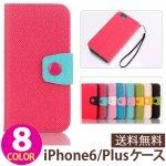 iPhone6/6s/6Plus/6sPlusケース[手帳型・パステルカラー] 全8色