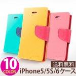 iPhone5/5s6/6s/ケース[手帳型・カラフルケース] 全10色