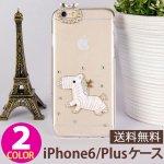 iPhone6/6s/6Plus/6sPlusケース[バンパー・馬] 全2色