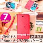 iPhone6/7/8/Plusケース[手帳型・リボン] 全7色 y1