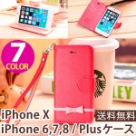 iPhone6/7/8/Plusケース[手帳型・リボン] 全7色