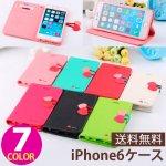 iPhone6/6sケース[手帳型・チェリー] 全7色