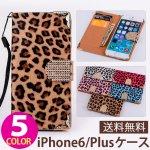 iPhone6/6s/6Plus/6sPlusケース[バンパー・レオパード(ヒョウ柄)] 全5色