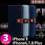 iPhone6/7/8/Plusケース[手帳型・デニムデザイン] 全3色 y1