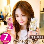iPhone6/6s/6Plus/6sPlusケース[バンパー・キラキラ] 全7色 y1