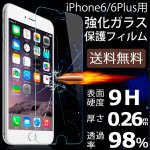 iPhone6/6s/6Plus/6sPlus強化ガラス保護フィルム[9H 0.26mm 98%]