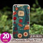 iPhone6/6s/6Plus/6sPlusケース[バンパー・ポップデザイン] 全20色