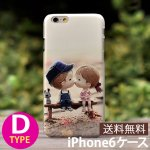 iPhone6/6s/6Plus/6sPlusケース[バンパー・Dタイプ]