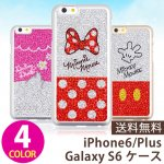 iPhone6/6s/6Plus/6sPlusケース[バンパー・ディズニー/デコ] 全4色