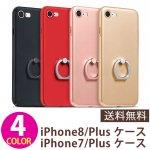 iPhone7/8/Plusケース[バンパー・バンカーリング付き] 全4色