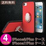 iPhone7/8/Plusケース[バンパー・スマホスタンド付き] 全4色
