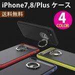 iPhone7/8/Plusケース[バンパー・リングスタンド付き] 全4色