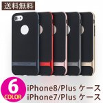 iPhone7/8/Plusケース[バンパー・ハードタイプ] 全6色