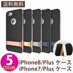 iPhone7/8/Plusケース[バンパー・スマホスタンド付き] 全5色