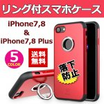iPhone7/8/Plusケース[バンパー・リングスタンド付き] 全5色