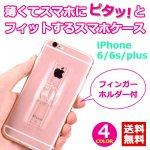 iPhone6/6s/6Plus/6sPlusケース[バンパー・フィンガーホルダー] 全4色