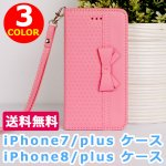 iPhone7/8/Plusケース[手帳型・リボン付き] 全3色