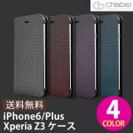 [chabel]iPhone6/Plus/XperiaZ3ケース[手帳型・MetalSquareDiary] 全4色