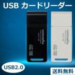 USBカードリーダー USB2.0[SD TF MicroSD M2 MS MMC Micrommc XD RSMMC MSPRO] 全2色