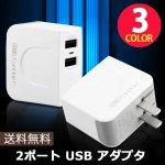 USBアダプタ 2ポート 全3色