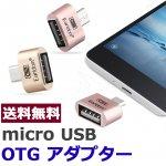 microUSB OTG変換アダプター 全2色