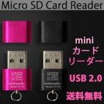 ミニカードリーダー USB2.0 全2色