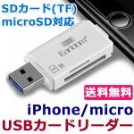 USBカードリーダーmicroSD・SD(TF)カード対応 全2色