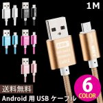 Android用microUSBケーブル 1m 全6色