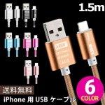 iPhone用USBケーブル 1.5m 全6色 y2