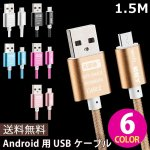Android用microUSBケーブル 1.5m 全6色