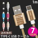 Type-c USBケーブル 1m 全7色