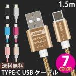 Type-c USBケーブル 1.5m 全7色