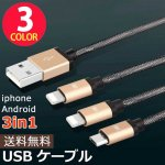 iPhone・Android両用USBケーブル 3in1 1m 全3色