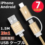 iPhone・Android両用USBケーブル 2in1 1.5m 全7色