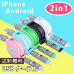 iPhone・Android両用USBケーブル 2in1 1m [巻き取り式] 全5色