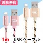 iPhone用USBケーブル 1m 全2色