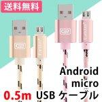 Android用microUSBケーブル 0.5m 全2色