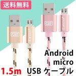 Android用microUSBケーブル 1.5m 全2色