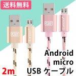 Android用microUSBケーブル 2m 全2色